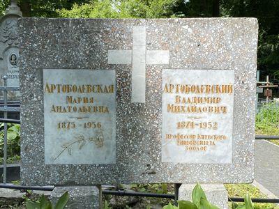 Артоболевский Владимир Михайлович