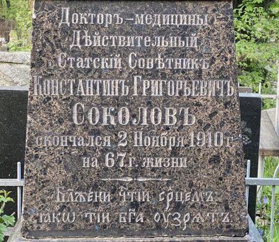 Соколовъ Константинъ Григорьевичъ