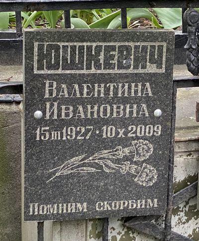 Юшкевич Валентина Ивановна