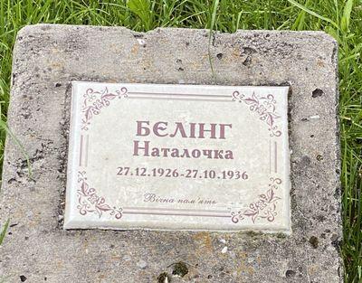 Белінг Наталочка