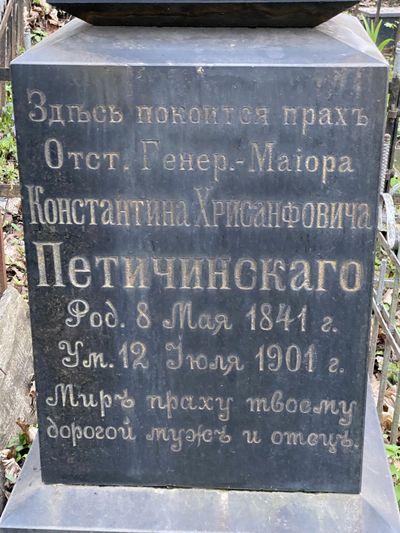 Петичинский Константин Хрисанфович (Христофорович)