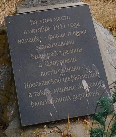 Захоронение воспитанников Преславской дифколонии
