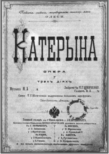 Прем'єра опери «Катерина»  українською мовою